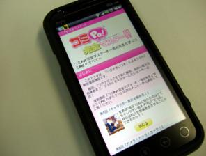 Androidアプリ「コミPo! 完全マスター!!」