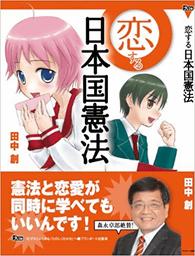 恋する日本国憲法