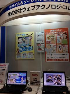 モバイル&ソーシャルEXPO 2012