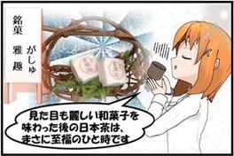 東京都東久留米の和菓子店 むさし梅月