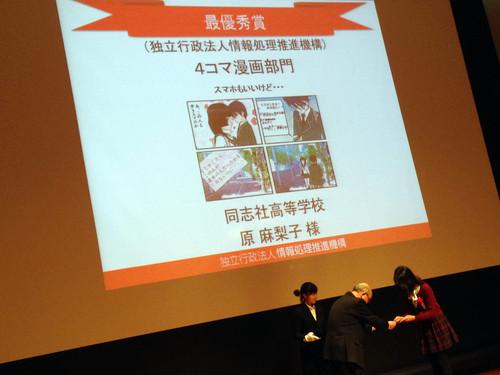 第9回情報セキュリティ標語・ポスター・4コマ漫画コンクール授賞式