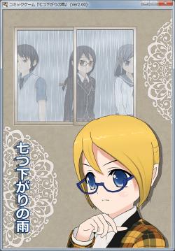 七つ下がりの雨 タイトル画面