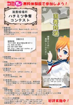 瀧養蜂場杯 ハチミツ争奪コンテスト 概要(無料体験版)