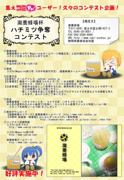 瀧養蜂場杯 ハチミツ争奪コンテスト 概要(製品版)