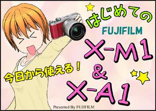 はじめてのX-M1 & X-A1