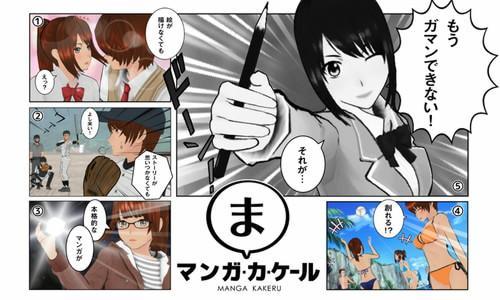 manga-kakeru