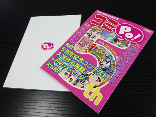 コミPo! 発売5周年特別記念誌