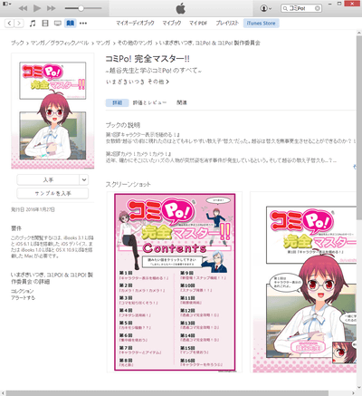 comipo_ibooks_thumb