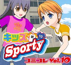 コミPo! データコレクション Vol.10「キッズ スポーティ」