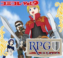 コミPo! データコレクション Vol.9「RPGコスチューム」