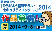 情報処理推進機構:IPAコンクール2014