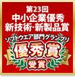 第23回 中小企業優秀新技術・新製品賞 優秀賞受賞