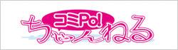 コミPo!ちゃんねる / マンガ共有コミュニティ-COMEE-