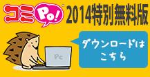 コミPo! 2014特別無料版ダウンロード