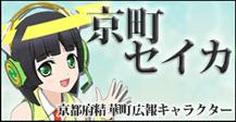 追加3Dキャラクターデータ『京町セイカ』(精華町のページヘ)
