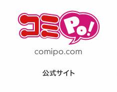 コミPo! ~ マンガは伝わる 3Dキャラで組み立てる、マンガ作成ツール