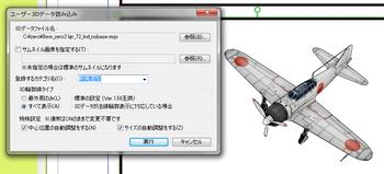 ユーザー3Dデータ読み込み機能