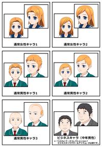 コミPo! Ver.2.30新髪型サンプル