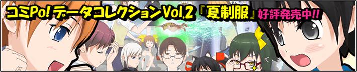 コミコレVol.2『夏制服』