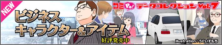 コミコレVol.7『ビジネスキャラクター&アイテム』