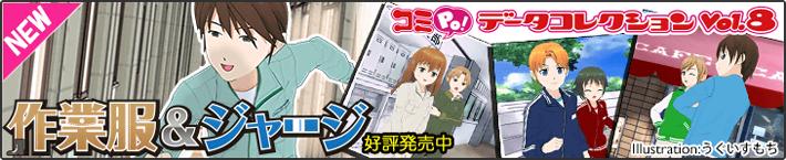 コミコレVol.8『作業服&ジャージ』