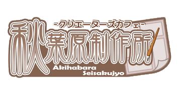 akiba_logo