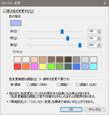 colorchange_dialog