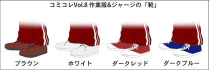 データコレクション Vol.8 作業服&ジャージ の靴