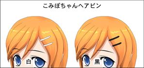 こみぽちゃんヘアピン