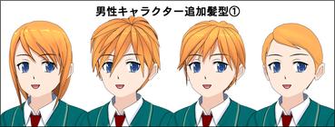 男性キャラクター追加髪型1